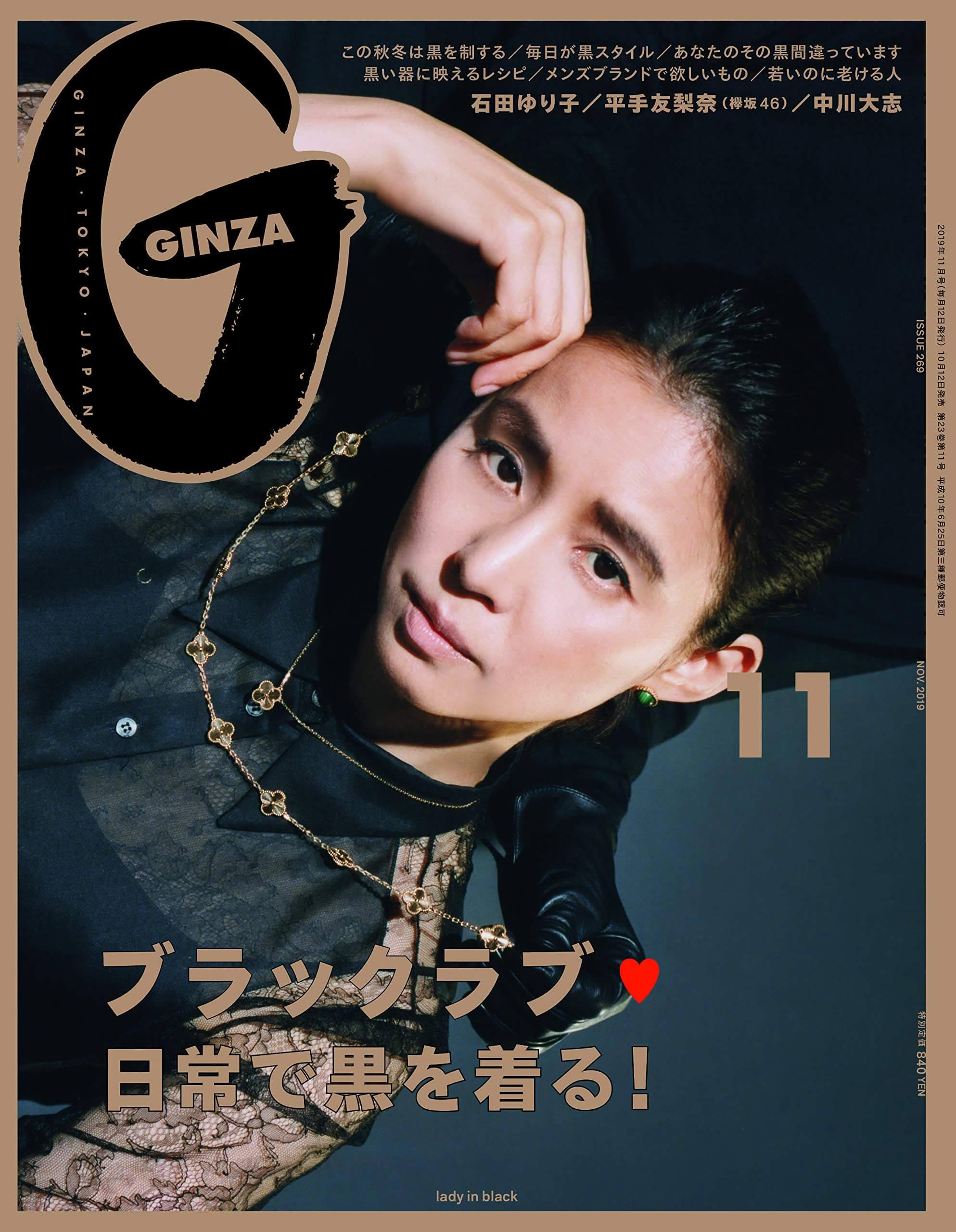 GINZA2019年11月号