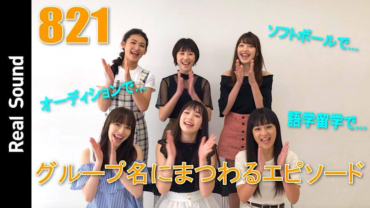 821(ハニー)のメンバー人気順|まとめ
