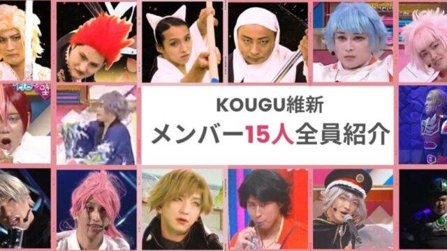 【KOUGU維新】メンバー全15人まとめ!名前や設定・俳優も紹介!新キャラも