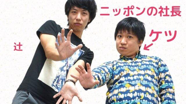 【ニッポンの社長】ケツの学歴は近畿大学と付属高校!留年経験も