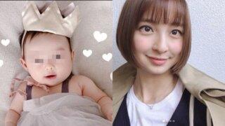 篠田麻里子の子供の誕生日は?性別は女で顔画像はコレ!名前はメイ?