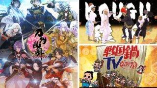 【画像】KOUGU維新の元ネタは刀剣乱舞と戦国鍋TV?共通点を比較