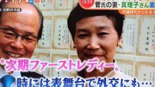 菅真理子夫人は時には外交もされていて、英語もできる?