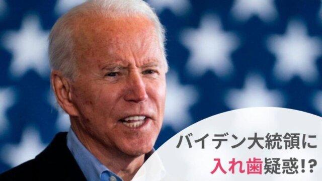 【画像】バイデン大統領に入れ歯疑惑?歯並び良すぎで話し方も変と話題