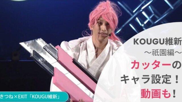 【動画】KOUGU維新カッターのキャラ設定!EXITの祇園編に兼近登場