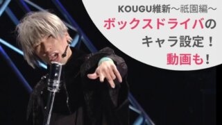 【動画】KOUGU維新ボックスドライバのキャラ設定は?EXITりんたろーが色気ありすぎ