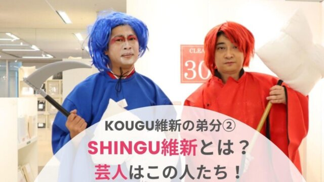 SHINGU維新とは?KOUGU維新の弟分で芸人は尾形と斎藤!動画は?