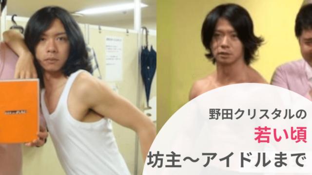 【画像】マヂラブ野田の若い頃が超かっこいい!細マッチョでアイドルも
