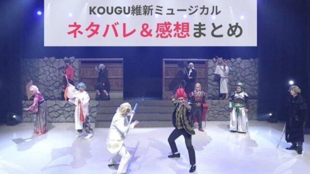 KOUGU維新ミュージカルのネタバレ&感想まとめ!新キャラも