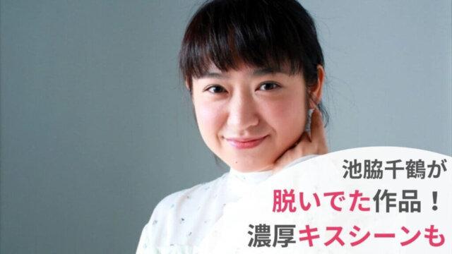 【動画】池脇千鶴は映画で脱いでた?色気たっぷりのキスシーンも紹介