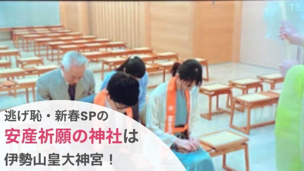【逃げ恥SP】安産祈願の神社はどこ?ロケ地は伊勢山皇大神宮で確定か