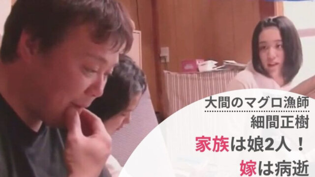 細間正樹(大間マグロ漁師)の家族構成は?嫁は病逝で娘は看護学生と中学生