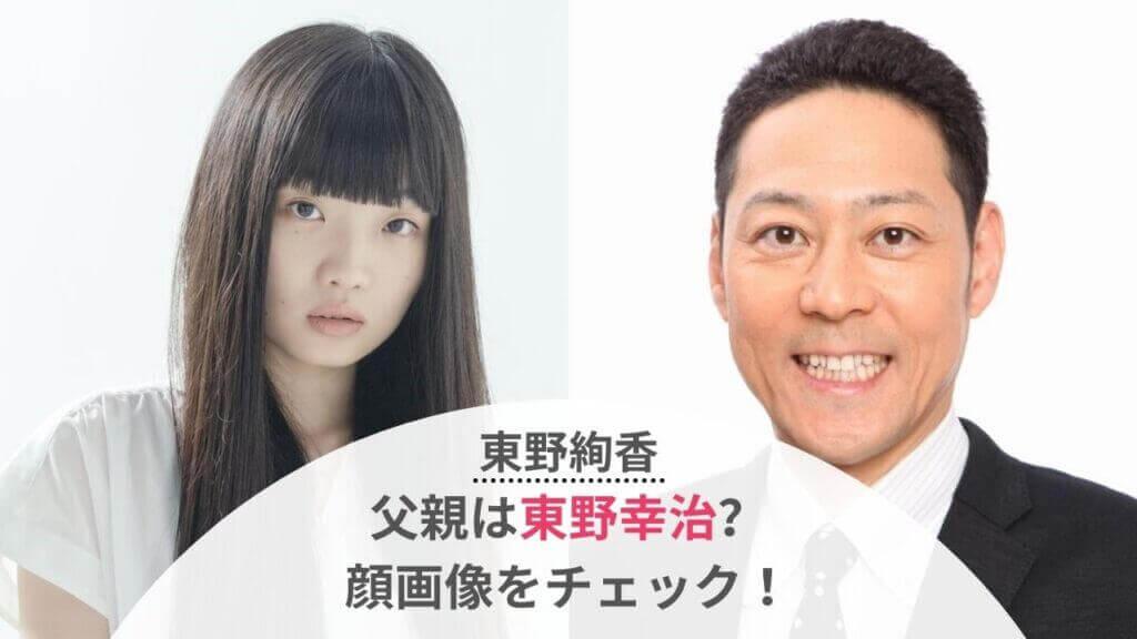 【東野絢香】父親は東野幸治?顔画像はこれ!職業・エピソードも調査