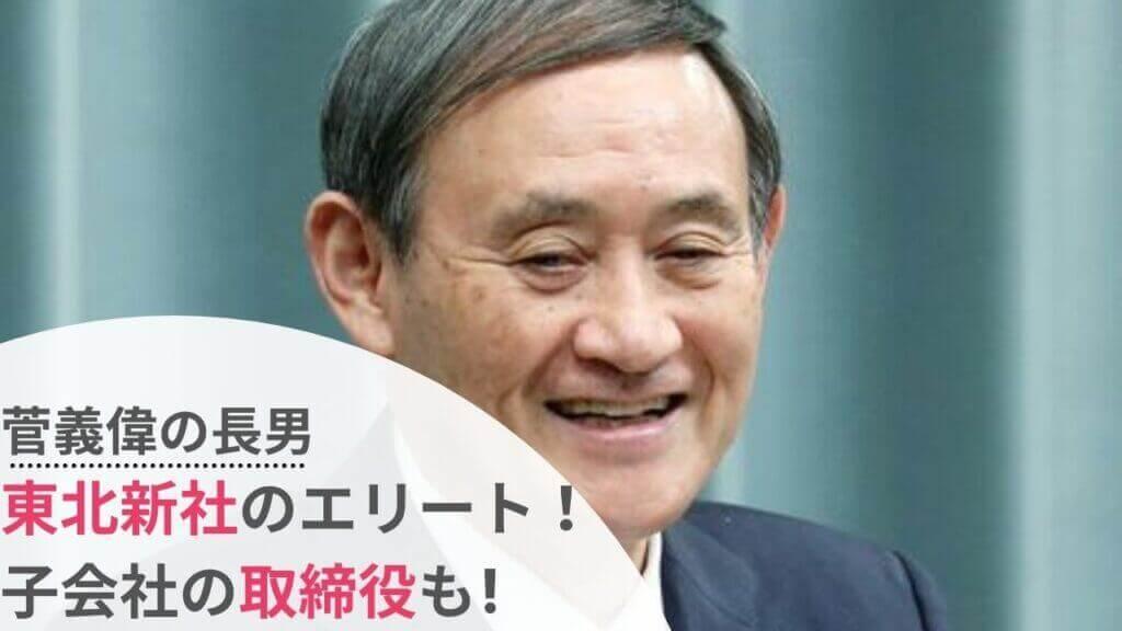 【顔画像】菅義偉の長男・正剛の会社は東北新社!子会社の取締役も