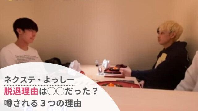 【ヒカル】よっしーがネクステ脱退した3つの理由!人間性の問題とは?