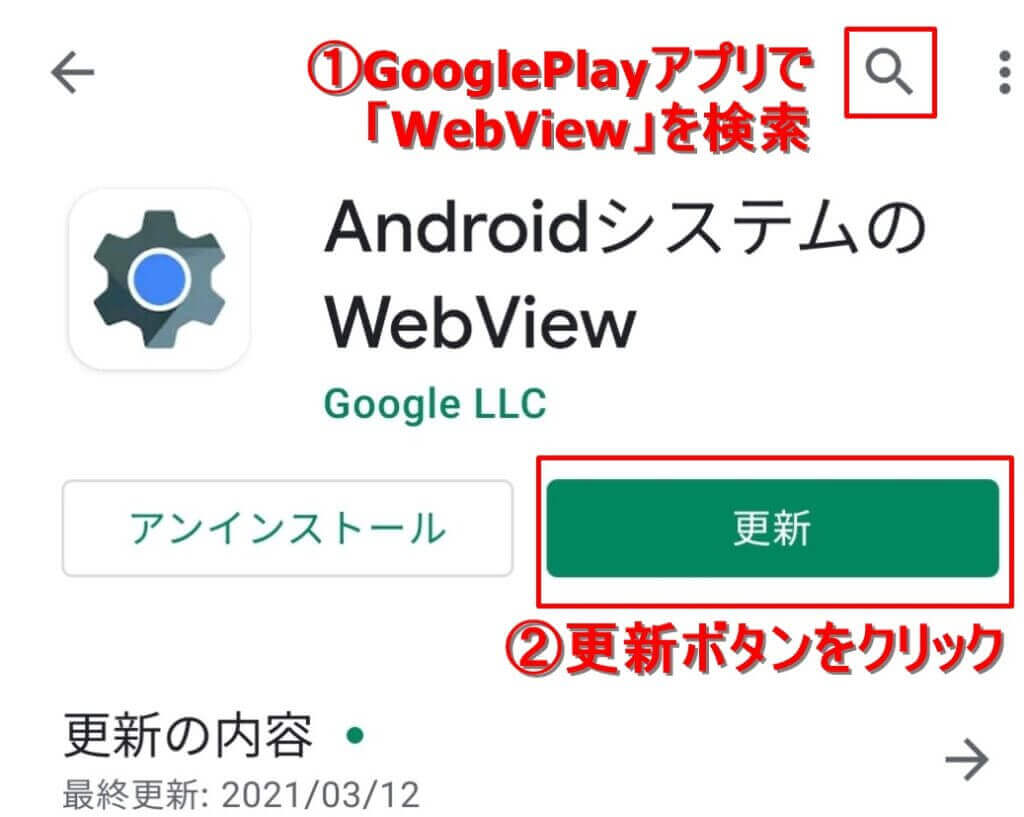 Androidアプリが落ちる時の対処法:WebViewアプリの更新