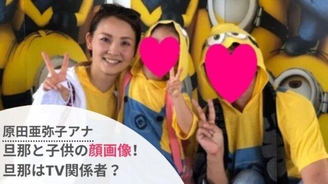 【原田亜弥子アナ】旦那の顔画像はこれでTV関係者?5歳の娘も可愛いと話題