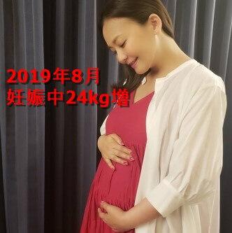 2019年8月の妊娠中の華原朋美