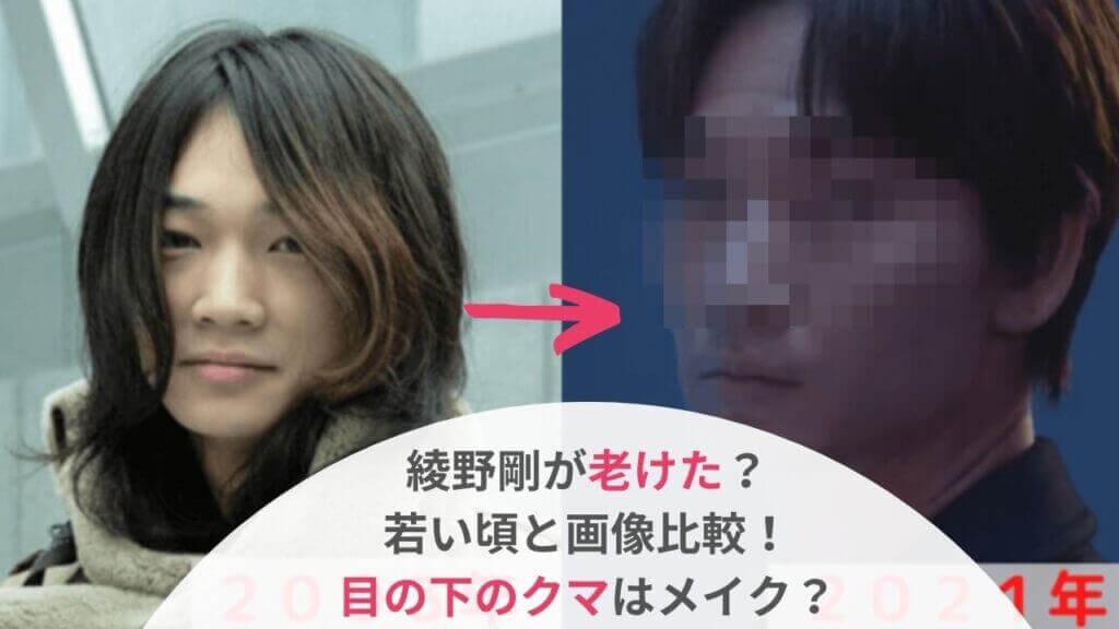 【恋ぷに】綾野剛が老けた!?目の下のクマはメイク?若い頃と画像比較