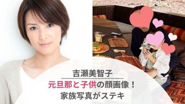 吉瀬美智子の元夫と子供の顔画像!元夫は古田新太似?娘2人が可愛すぎ!