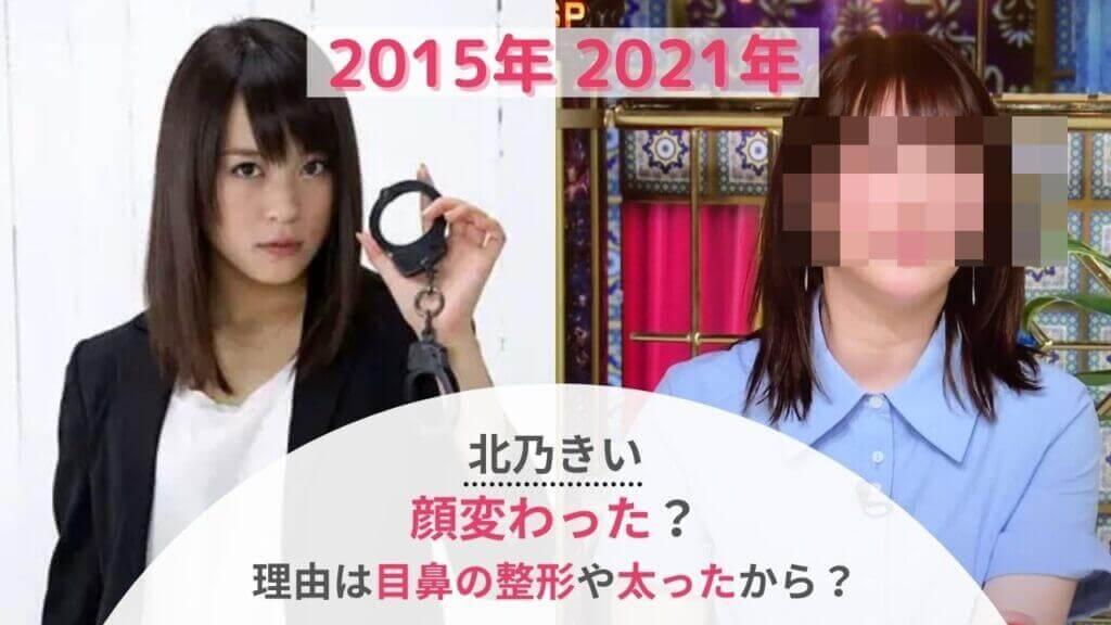 【2021】北乃きいが太って顔違う!?目鼻の整形説も!比較画像で検証!さんま御殿