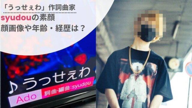 【顔画像】syudouの素顔がイケメン!顔バレ解禁?年齢や経歴も調査