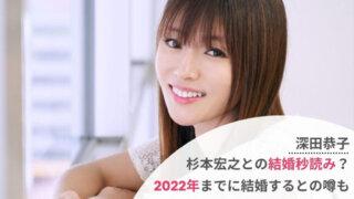 深田恭子が杉本宏之と結婚秒読み?噂される5つの理由!時期は2022年?