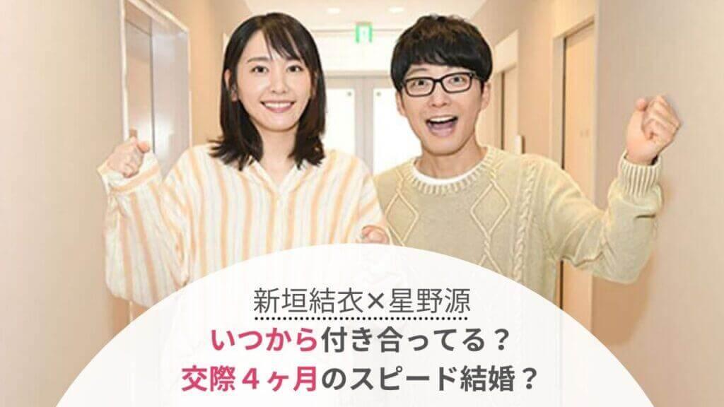 星野源と新垣結衣はいつから交際?2021年1月から4ヶ月のスピード結婚?