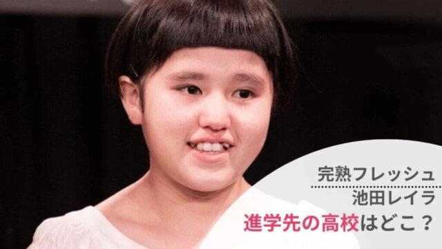 【完熟フレッシュ】池田レイラの進学先の高校は日本芸術高等学園?