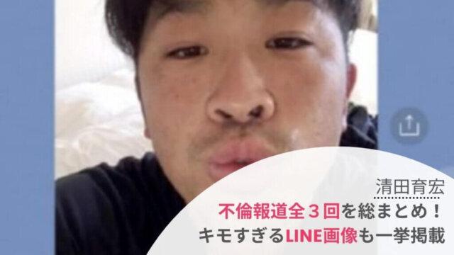 【清田育宏】フライデー全3回の不倫報道まとめ!LINE画像がキモすぎる