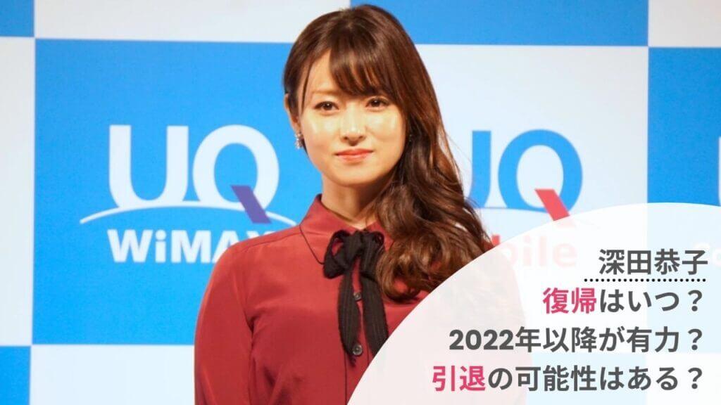 深田恭子はいつ復帰する?2021年10月が最短?引退の可能性も調査
