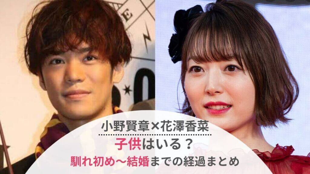 小野賢章と花澤香菜に子供はいる?馴れ初めから結婚までを時系列に紹介