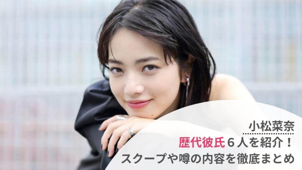【2021】小松菜奈の歴代彼氏6人を紹介!フライデーや噂の内容を徹底まとめ