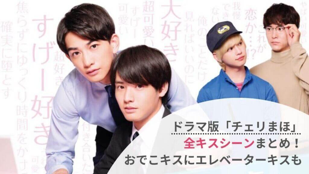 【動画】チェリまほドラマ版のキスシーンまとめ!無料視聴方法も紹介