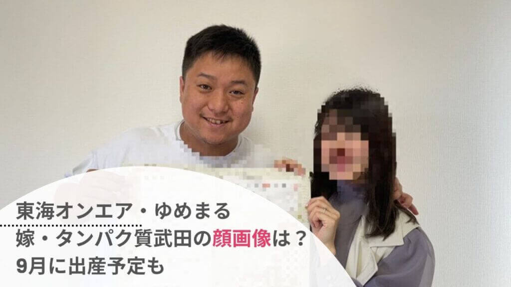 ゆめまるの嫁・タンパク質武田の顔画像は?小柄で可愛いと話題!東海オンエア
