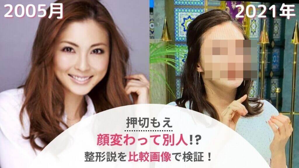 【比較画像】押切もえがさんま御殿で顔変わった!?目鼻の整形説を検証