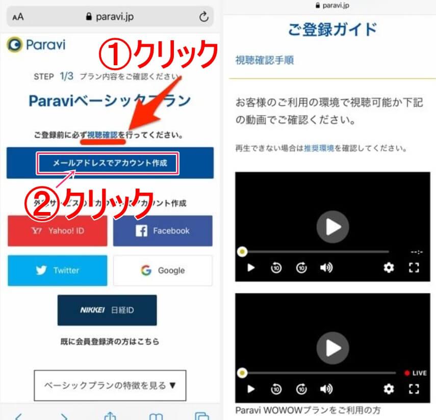 Paraviを登録する方法