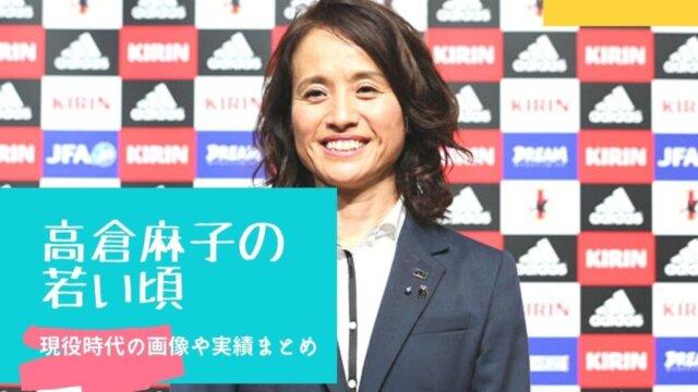 【画像】高倉麻子の若い頃がかわいい!現役MF時代の経歴もチェック