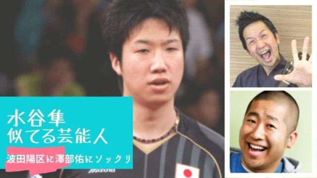 【比較画像】水谷隼に似てる芸能人5人!波田陽区や澤部佑にソックリ?