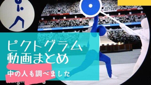 【動画】東京オリンピック開会式のピクトグラムをもう一度!中の人は誰?