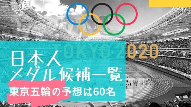 東京オリンピックの日本人メダル候補60名一覧!試合日程別にまとめました