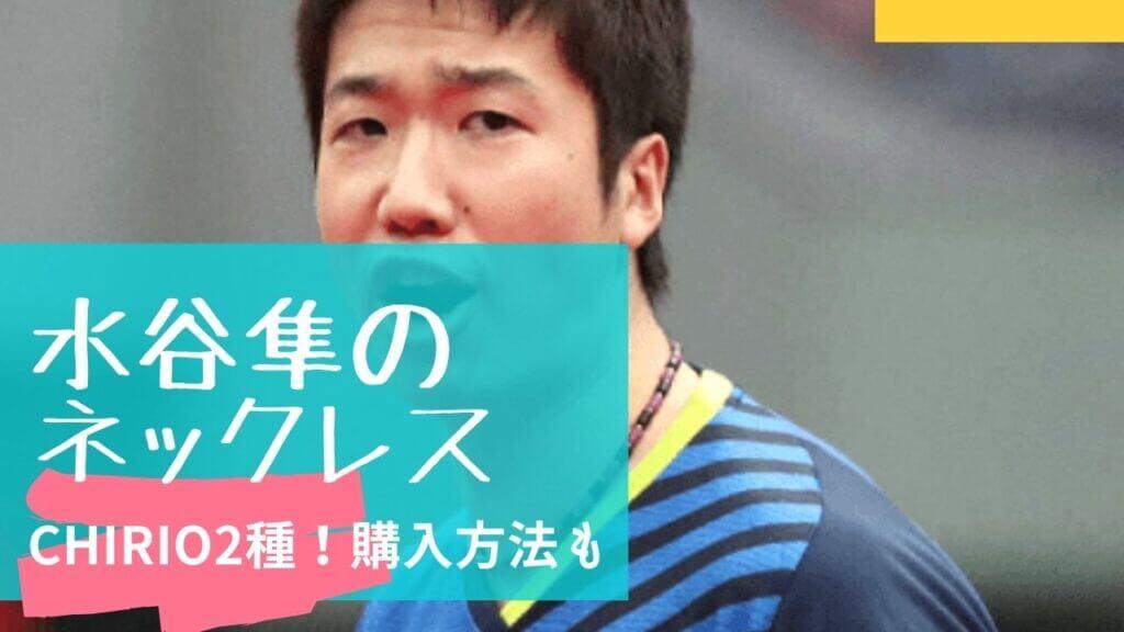 【東京五輪】水谷隼のネックレスのブランドはCHRIO!購入方法は?
