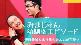 伊藤美誠&水谷隼(みまじゅん)の幼馴染エピソード7選!おんぶの画像も