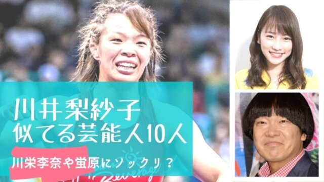 【比較画像】川井梨紗子に似てる芸能人10人!川栄李奈や蛍原徹にソックリ?