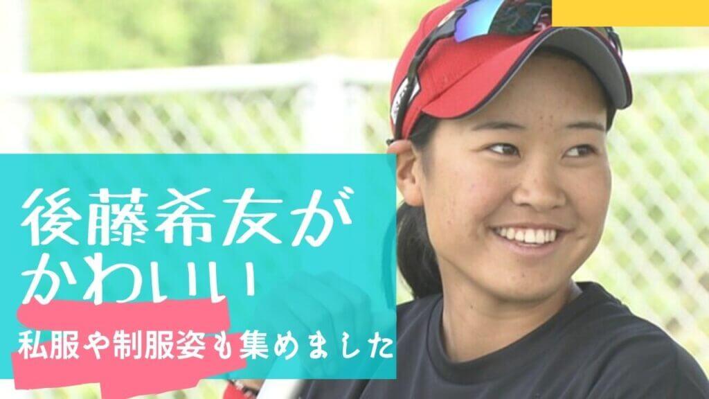 後藤希友のかわいい画像25選!スタイル抜群な私服姿も!カップサイズは?
