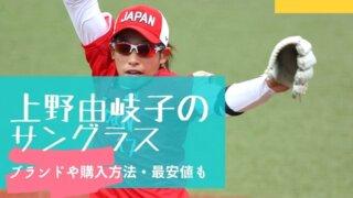 【東京五輪】上野由岐子のサングラスのブランドはオークリー!購入方法も