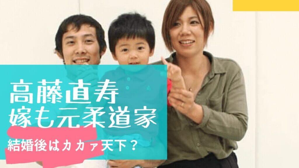 【顔画像】高藤直寿の結婚した嫁は元柔道家!超美人でプロポーズがエモい