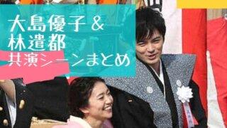 【動画】大島優子と林遣都の共演シーンまとめ!キスシーンや匂わせは?