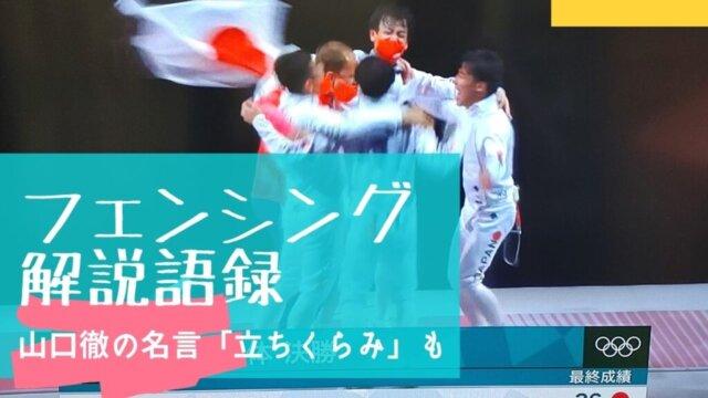 【動画】山口徹のフェンシング解説語録10選!立ちくらみの名言も誕生