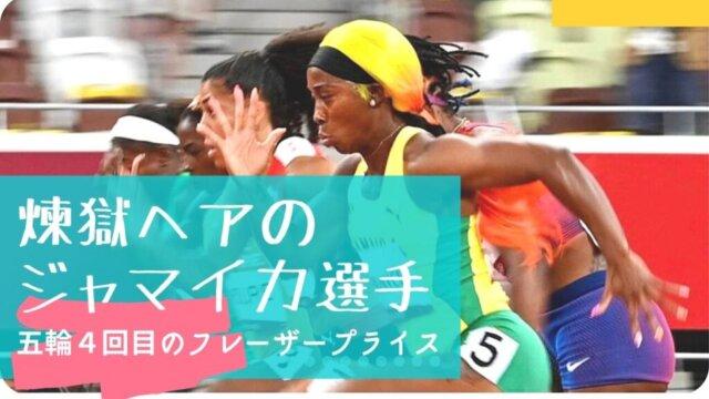 煉獄ヘアのジャマイカ選手はフレーザープライス!歴代髪型もすごい!陸上女子